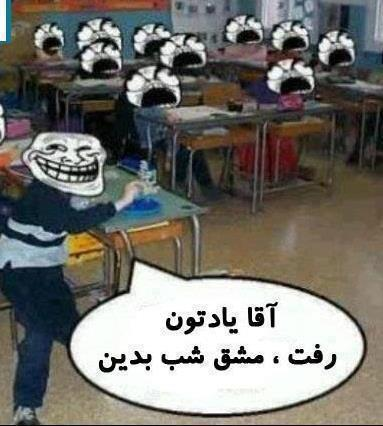 http://solybloody.persiangig.com/GonbadFunny/images/troll/599523_443400259067383_607661969_n.jpg
